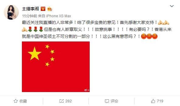 李湘回应直播口误 香港是中国领土不可分割的一部分