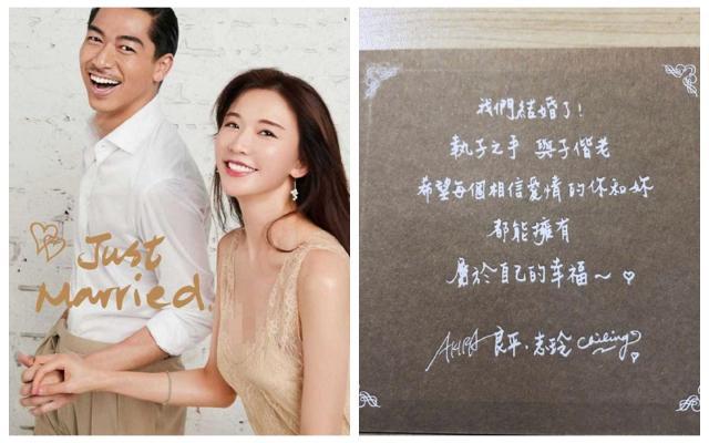 林志玲婚礼喜帖 透露为小规模家庭聚会