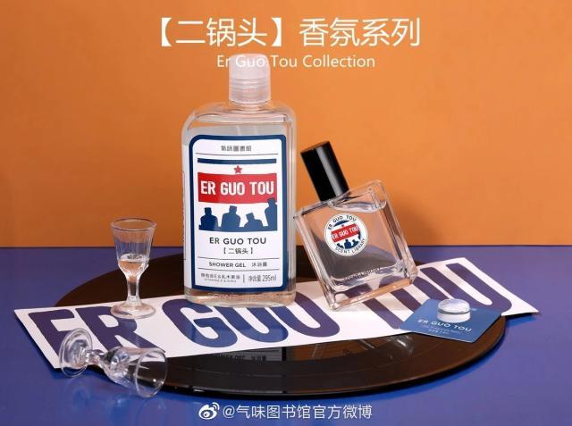 """氣味圖書館""""二鍋頭""""系列香水你敢嘗試麽?"""