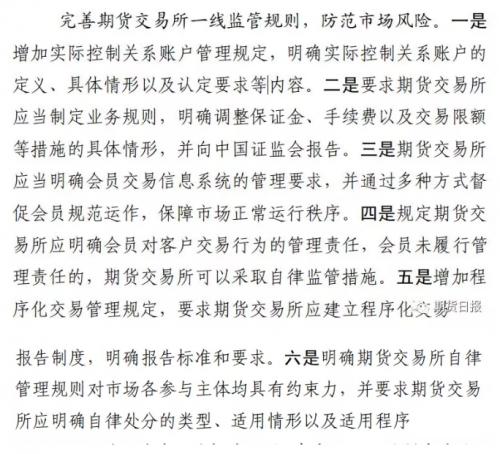 证监会修订《期货交易所管理办法》