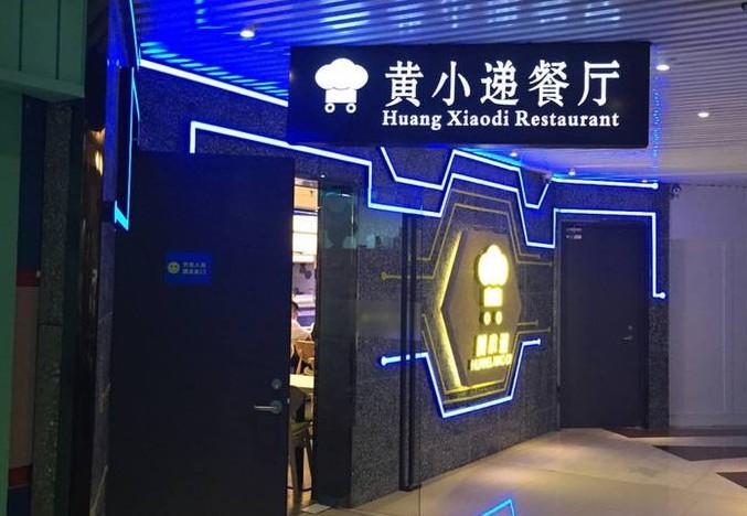 黄小递完成近亿元A轮融资 餐饮老板为何纷纷奔向共享厨房?