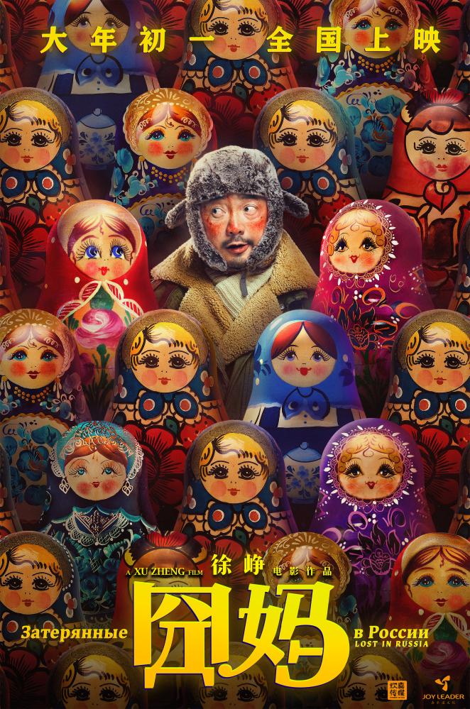 《囧妈》曝囧斯诺娃海报 系徐峥首度入驻春节档作品