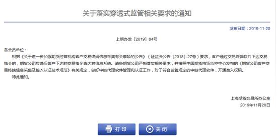 上期所:关于落实穿透式监管相关要求的通知
