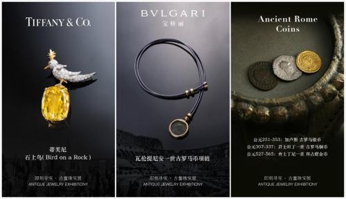 即刻寻宝·古董珠宝展:以横跨200年时间轴的形式 零距离呈现给大家