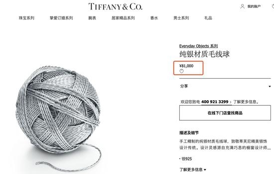 Tiffany被LVMH以每股120美元現金的價格收購