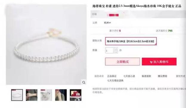 我国珍珠市场供大于求 与日本价格相差数倍