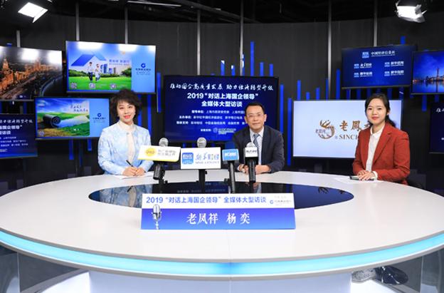 """老凤祥杨奕做客2019""""对话上海国企领导""""全媒体大型访谈 回顾过去、展望未来"""