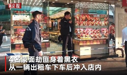 香港土瓜湾附近一家金店被抢劫 损失200余万元