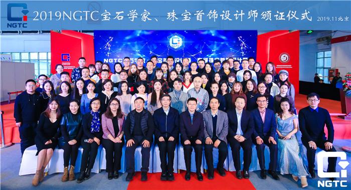 2019NGTC宝石学家、珠宝首饰设计师、高级珠宝首饰设计师颁证仪式启动