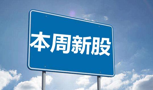 本周新股申購一覽表(12月02日-12月6日))