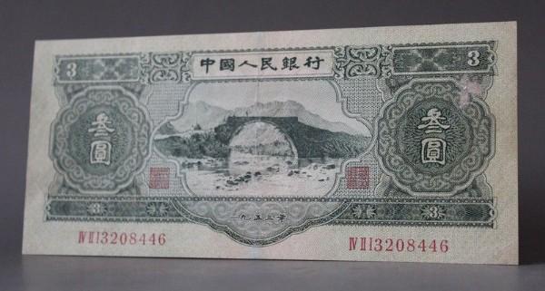 1953年3元纸币值多少钱