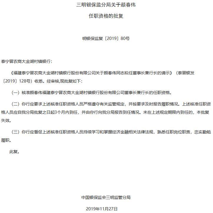 泰宁晋农商大金湖村镇银行颜春伟董事长兼行长任职获批