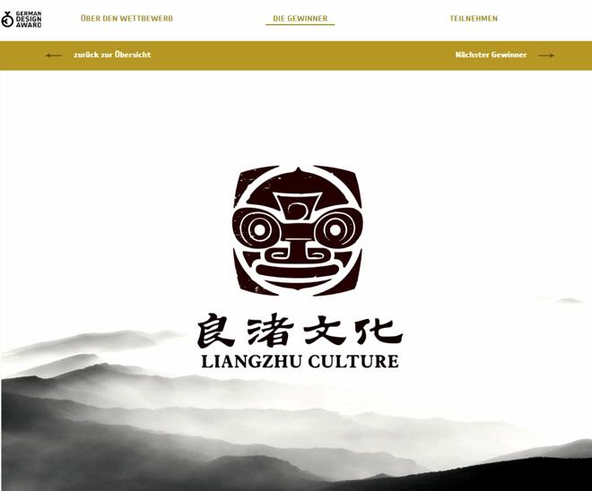 """良渚文化标识""""神人""""获得德国红点设计奖 入围年度德国设计大奖"""