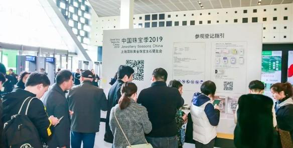中国珠宝季2019:为珠宝行业的横向和纵向发展带来全新的视角和模式