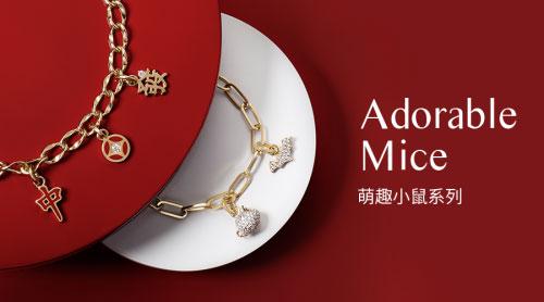 何方珠宝「Adorable Mice Collection萌趣小鼠系列」 为你开启好运新年