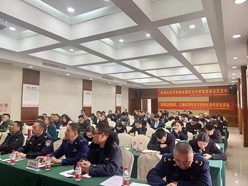 中国金币总公司召开反假纪念币知道专题培训会