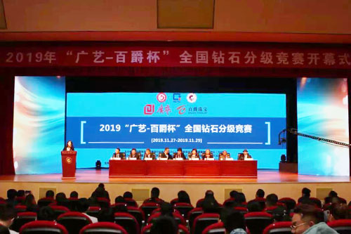 """2019""""广艺-百爵杯""""全国钻石分级竞赛开赛"""
