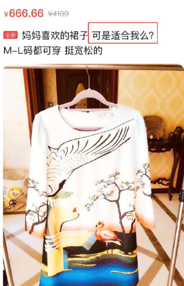 郑爽出售妈妈买的衣服 吐槽笑翻不少网友