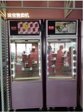 珠宝销售进入无人零售区 多家珠宝品牌推出珠宝自助贩卖机