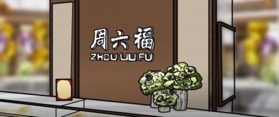 周六福珠宝更新招股说明书 继续IPO之路
