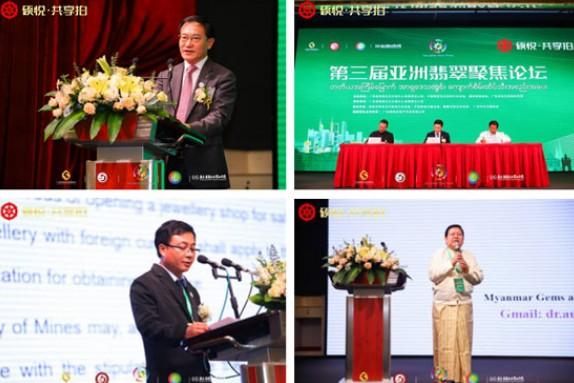 第三届亚洲翡翠聚焦论坛隆重开幕