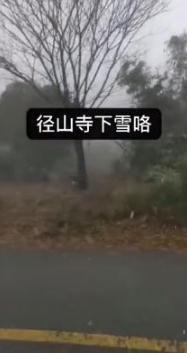 杭州下雪 余杭的初雪就这么来了?