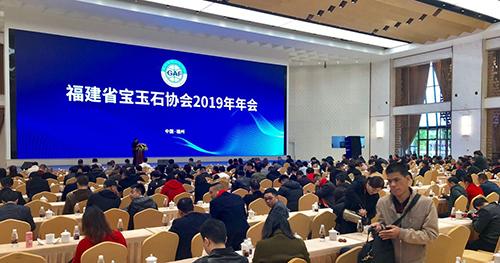 福建宝协2019年年会在德诚珠宝文化产业园礼堂举行