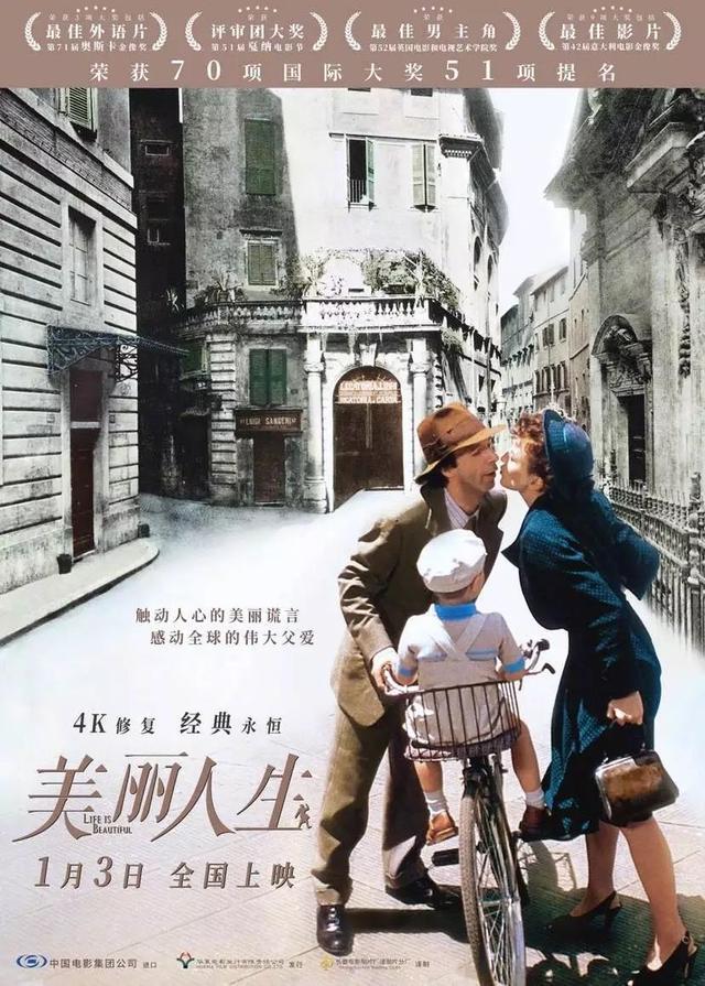 《美丽人生》定档 将在1月3日于中国内地上映