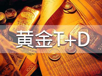 黄金刚刚加速飙涨!黄金t+d上涨0.25%