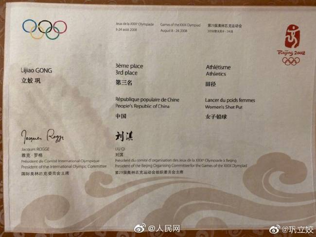 迟到11年的奥运奖牌 正义和公平从未缺席