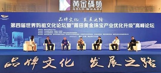 莆田黄金珠宝产业优化升级高峰论坛在北高镇召开