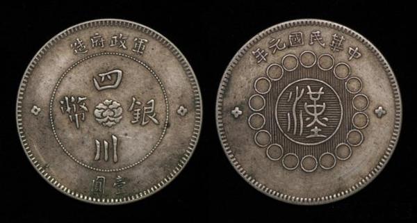 四川银币到底值不值得收藏?