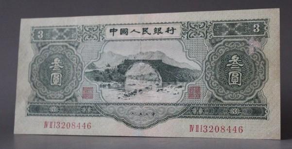 1953年3元纸币收藏价值