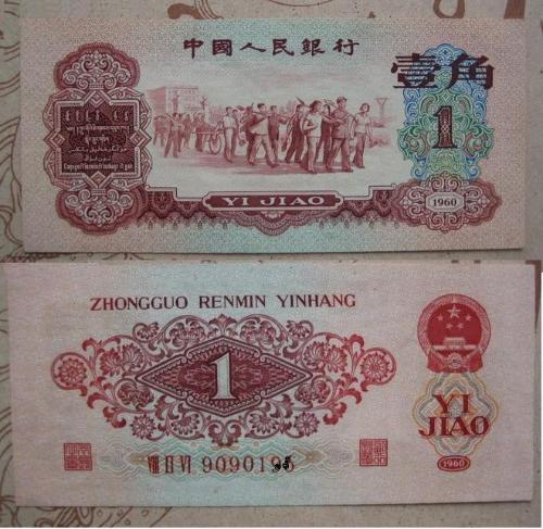 1962年1角纸币收藏前景如何