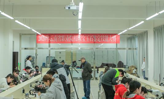 2020年云南省职业院校珠宝玉石鉴定技能大赛、玉雕手工加工技能大赛启动