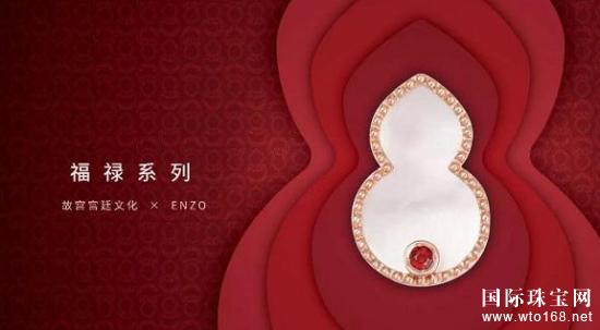 故宫宫廷文化再次携手珠宝品牌ENZO推出福禄系列珠宝