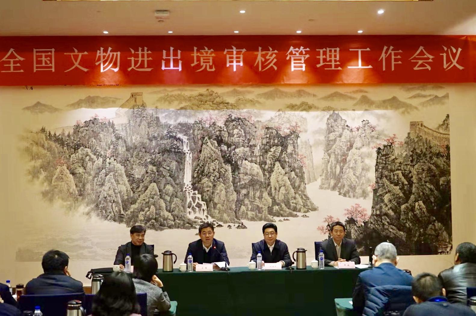 全国文物进出境审核管理工作会议在天津召开