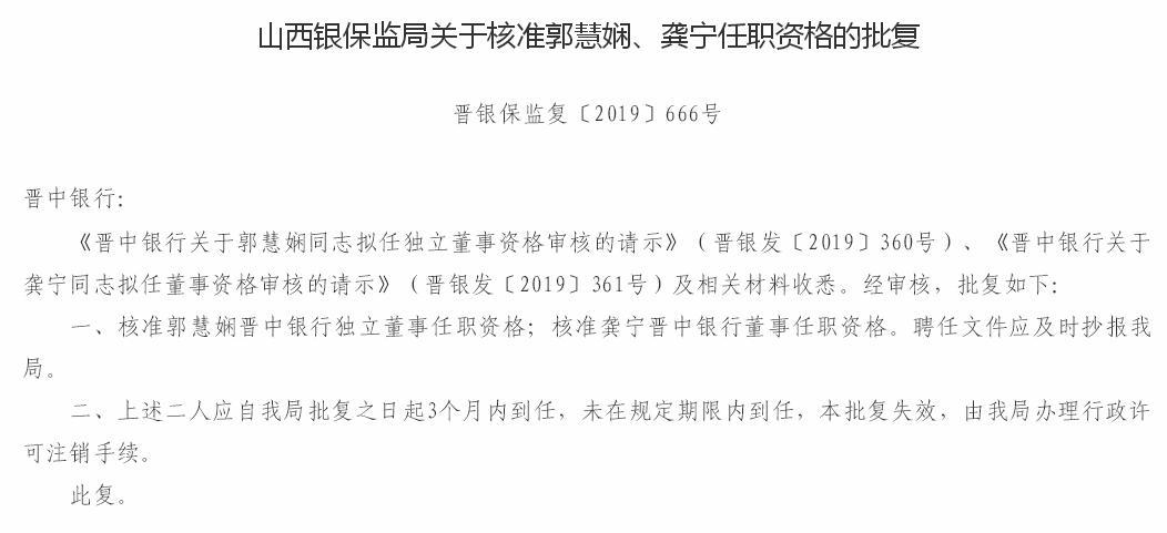 晋中银行独立董事郭慧娴、董事龚宁任职资格获批