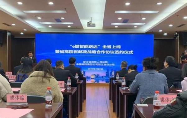 """浙江全省法院上线""""e键智能送达""""系统 实现全流程通过区块链技术上链存证"""