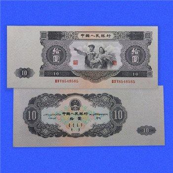 1953年10元纸币真假怎么鉴别