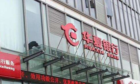 华夏银行天津分行推出新举措