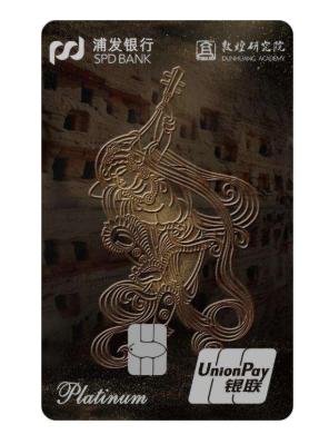 浦发信用卡推出敦煌文化主题卡反弹琵琶版