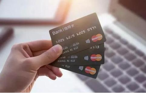 年底降额风波来袭 小心你的信用卡被风控