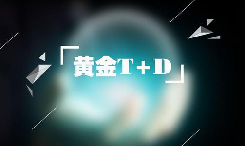 美朝局势有新消息 黄金T+D上涨0.10%