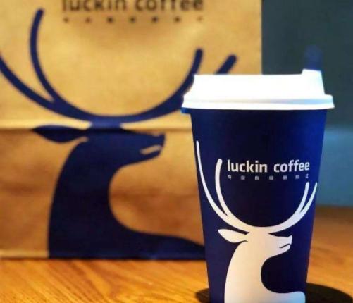 瑞幸咖啡正式宣布进军无人零售 整个制作过程不会超过2分钟