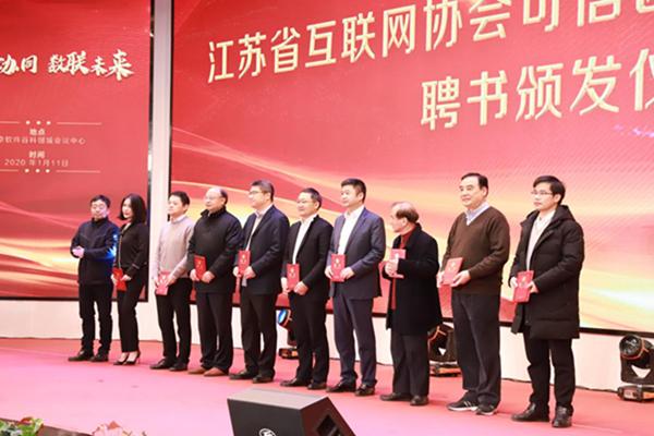 江苏省互联网协会生态合作伙伴大会暨可信区块链高峰论坛隆重举行