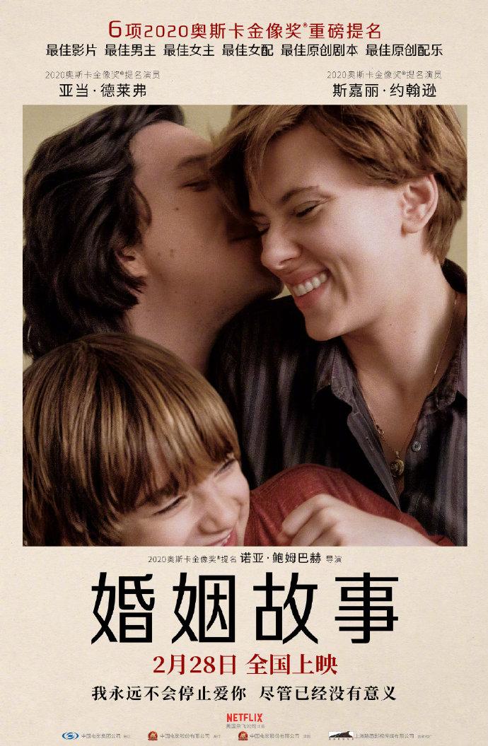 《婚姻故事》定档2月28 影片具有浓厚的自传色彩