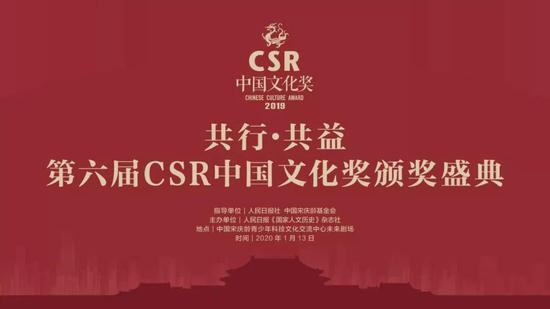 """2019年度第六届""""CSR中国文化奖""""颁奖盛典举办"""