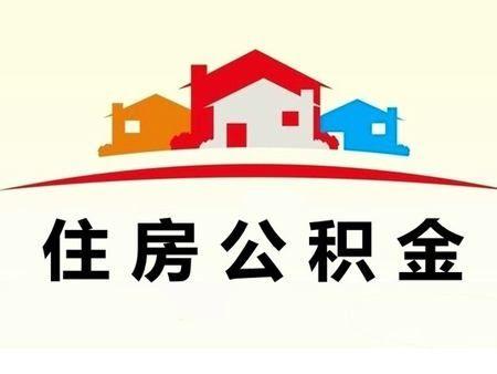 安阳市住房公积金网厅提取业务实现了日清办结