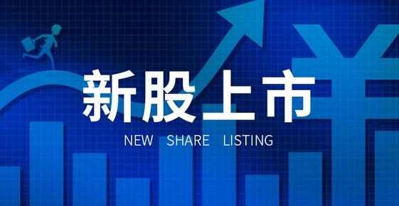 今日新股上市提示:N特宝上市